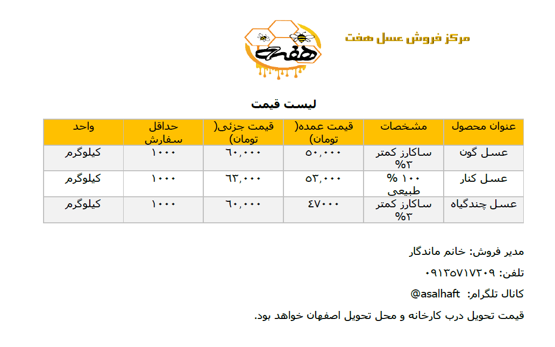 لیست قیمت عسل طبیعی